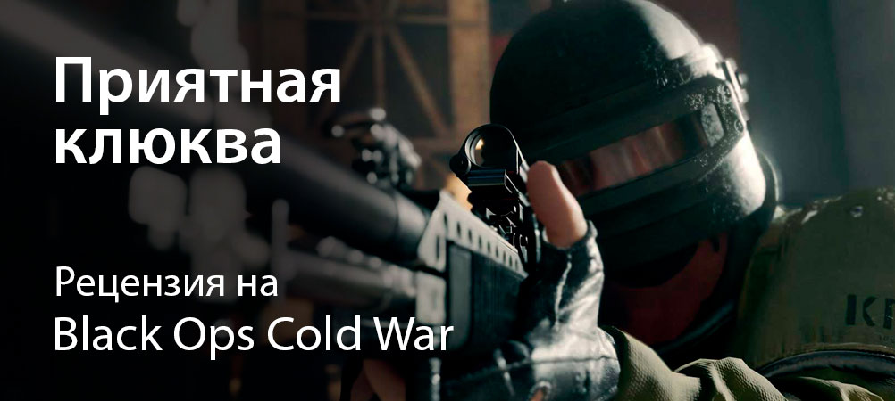 [Рецензия] Call of Duty: Black Ops Cold War (PC)