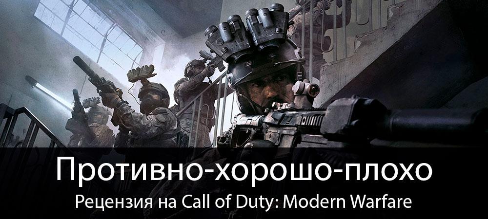 banner_st-rv_callofdutymodernwarfare2019