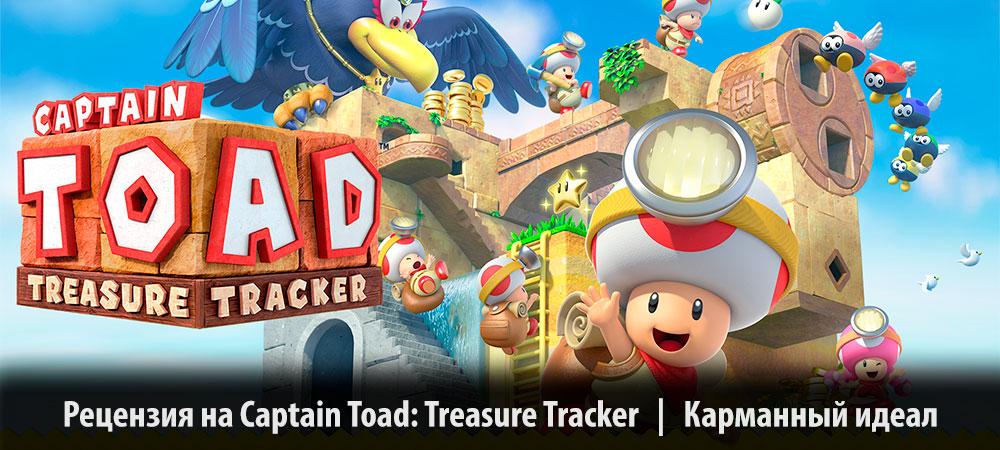 [Рецензия] Captain Toad: Treasure Tracker (3DS)