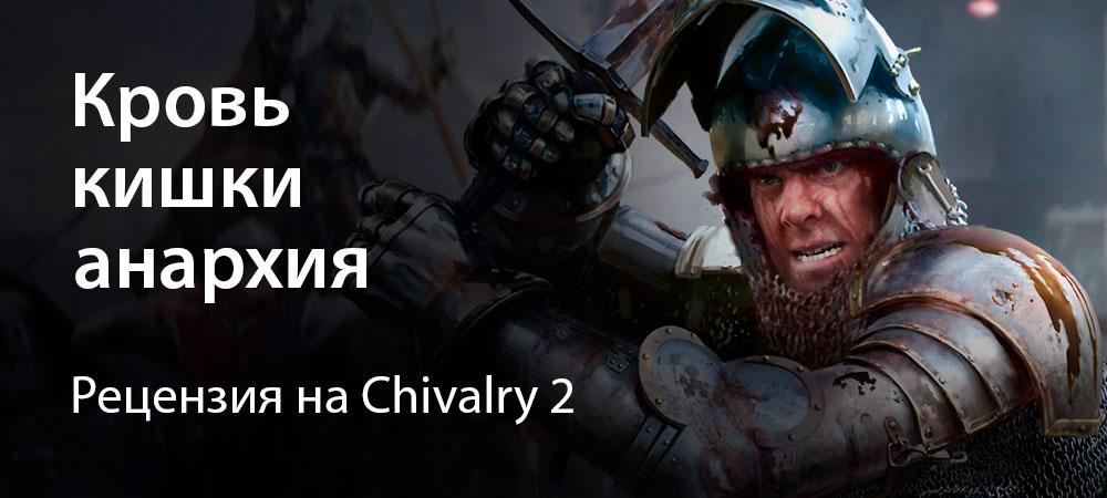 banner_st-rv_chivalry2_pc.jpg