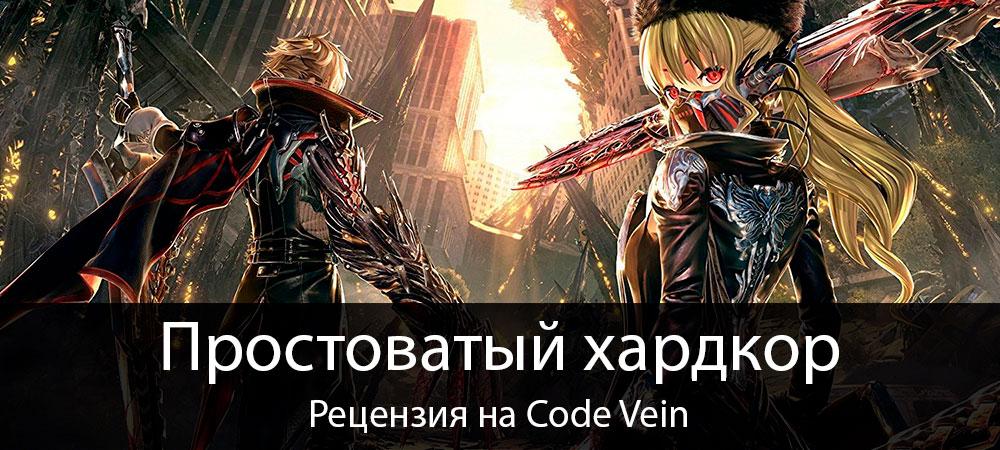 banner_st-rv_codevein_pc.jpg