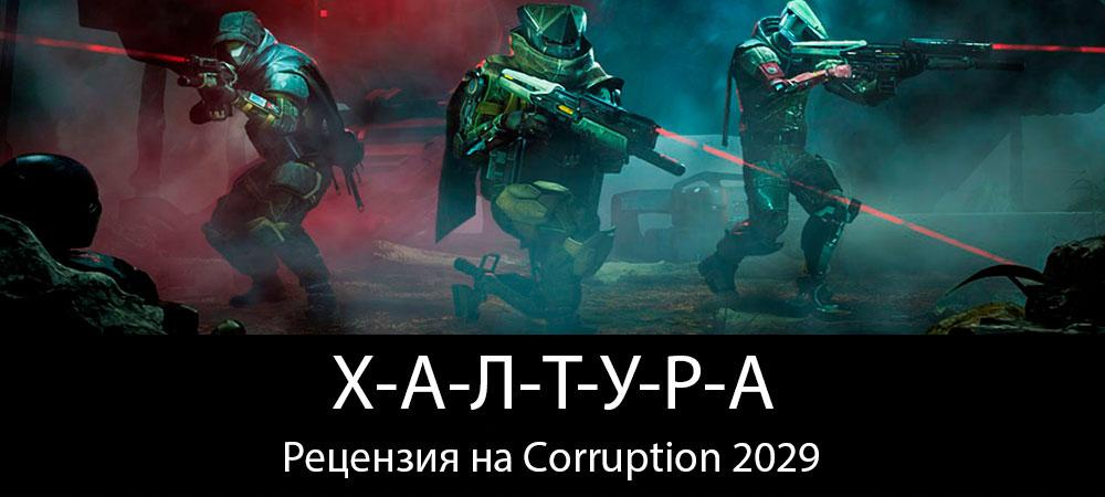 [Рецензия] Corruption 2029 (PC)