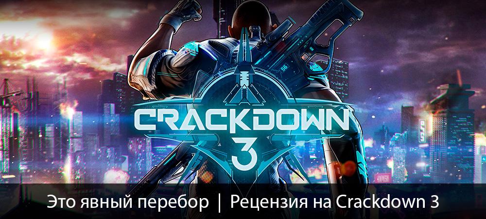 banner_st-rv_crackdown3_xo.jpg