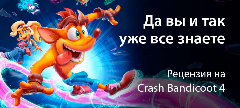 [Рецензия] «Crash Bandicoot 4: Это Вопрос Времени» (Crash Bandicoot 4: It's About Time) (PC)