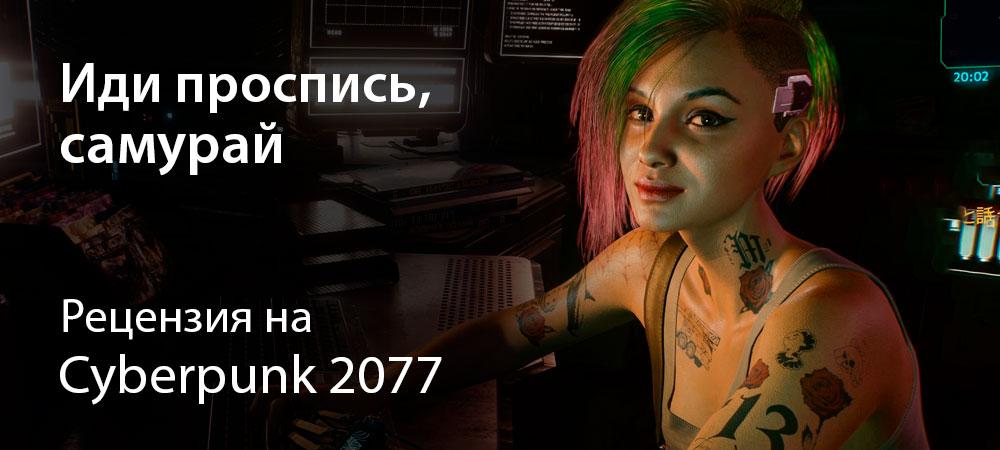 banner_st-rv_cyberpunk2077_pc.jpg