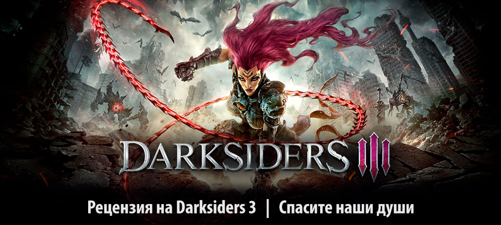 [Рецензия] Darksiders 3 (PC)