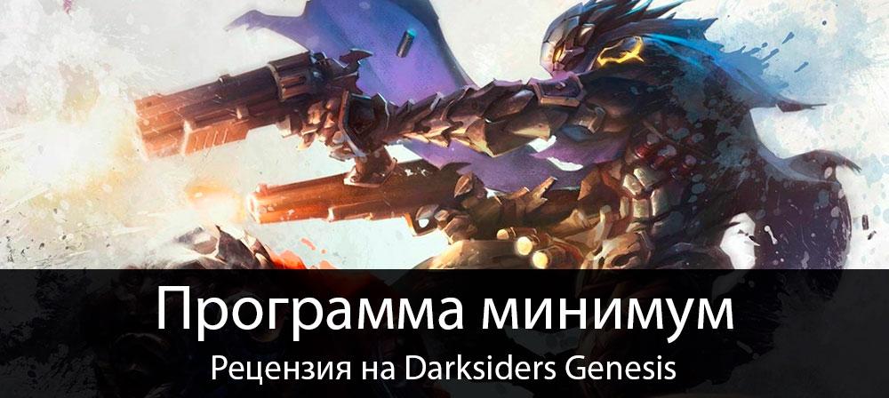 [Рецензия] Darksiders Genesis (PC)