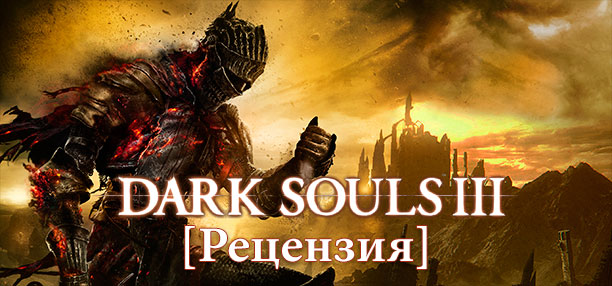 banner_st-rv_darksouls3_pc.jpg