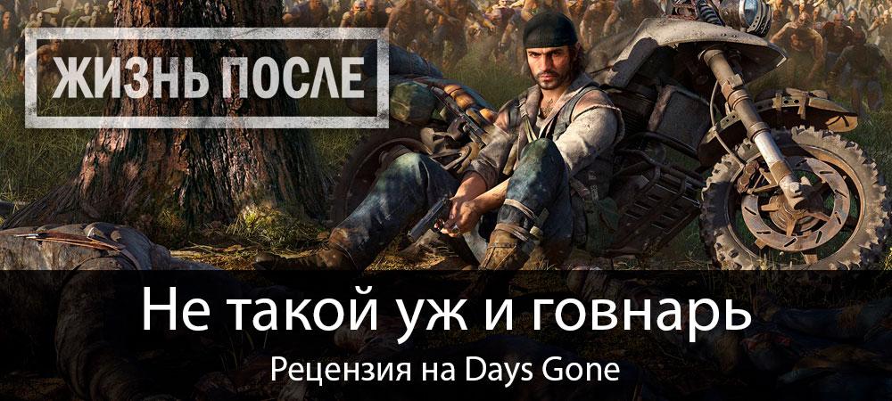banner_st-rv_daysgone_ps4.jpg