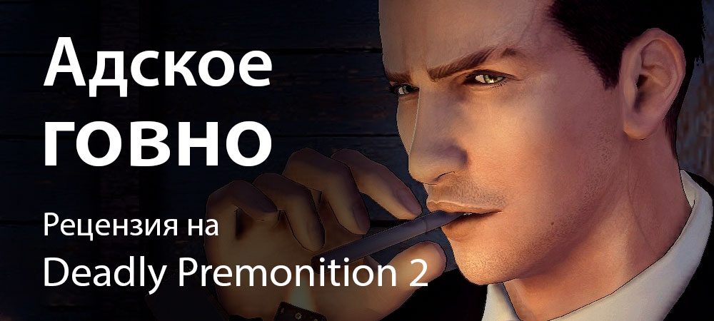 banner_st-rv_deadlypremonition2_sw.jpg