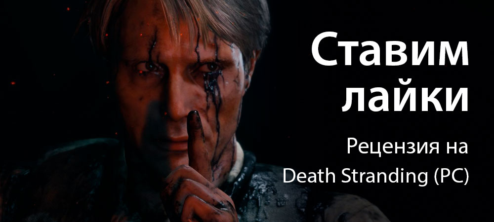 [Рецензия] Death Stranding (PC)