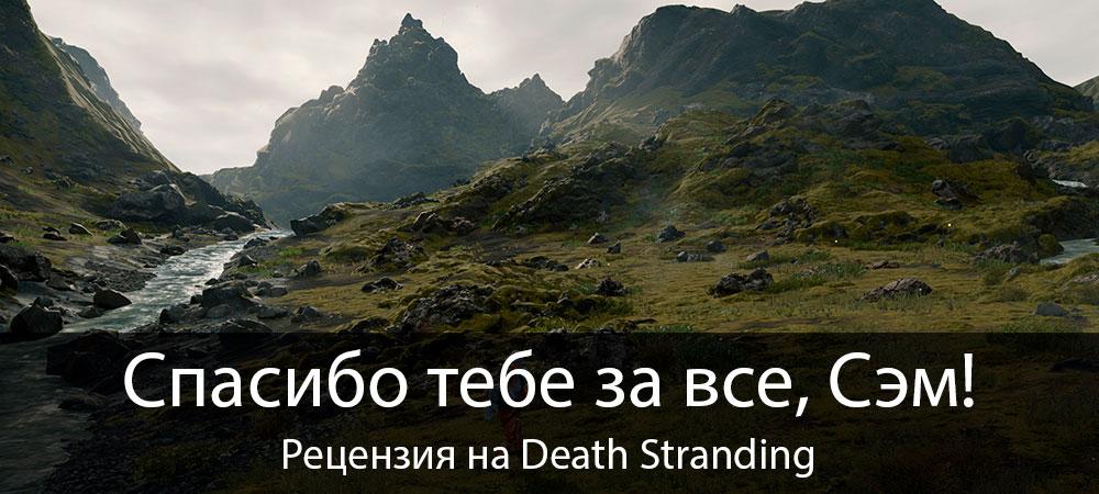banner_st-rv_deathstranding_ps4.jpg