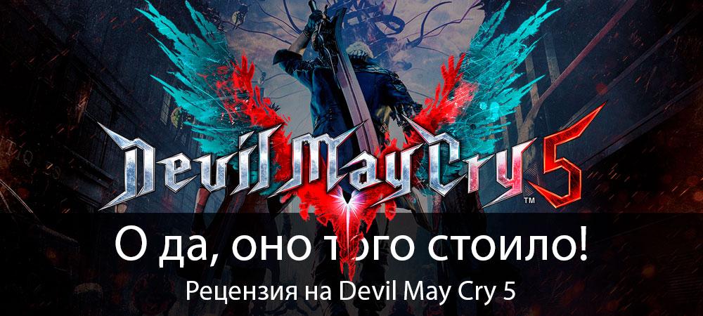 [Рецензия] Devil May Cry 5 (PC)