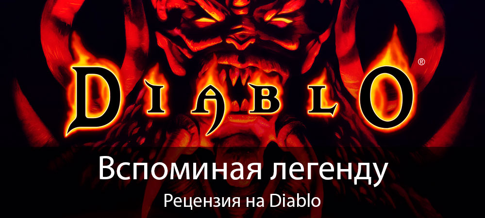 banner_st-rv_diablo_pc.jpg