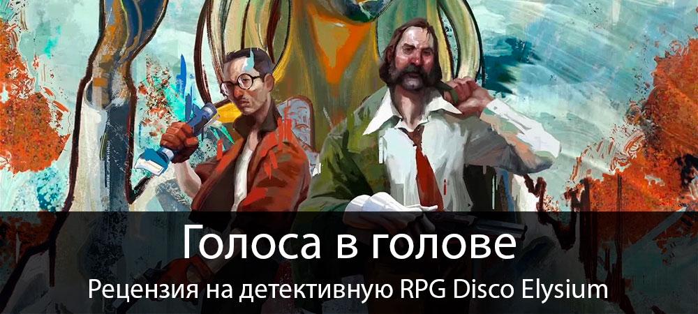 banner_st-rv_discoelysium_pc.jpg