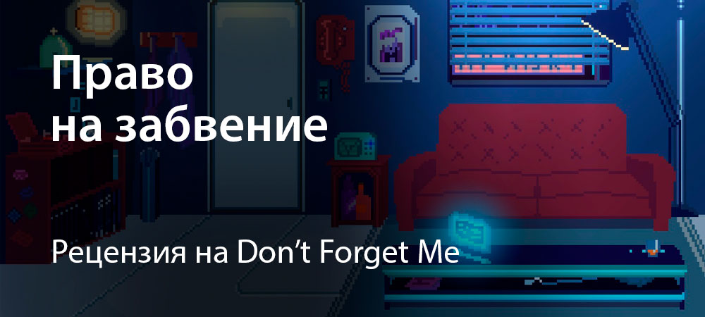 [Рецензия] Don't Forget Me (PC)