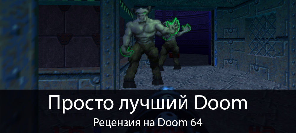 banner_st-rv_doom64_pc.jpg