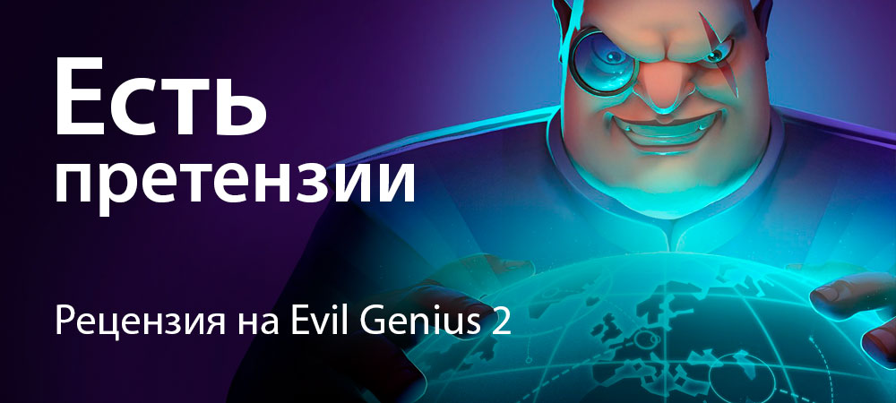[Рецензия] Evil Genius 2: World Domination (PC)