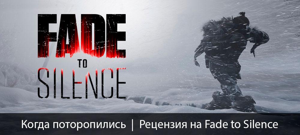 banner_st-rv_fadetosilence_pc.jpg