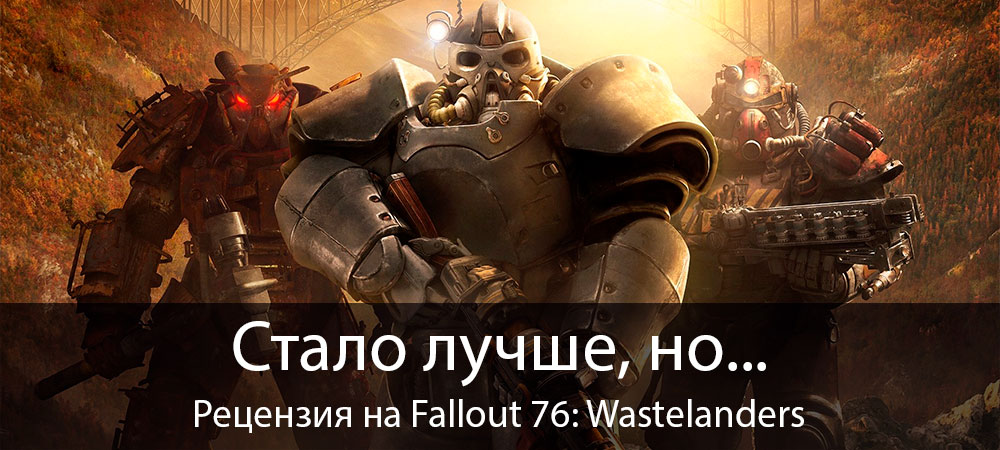 banner_st-rv_fallout76wastelanders_pc.jp