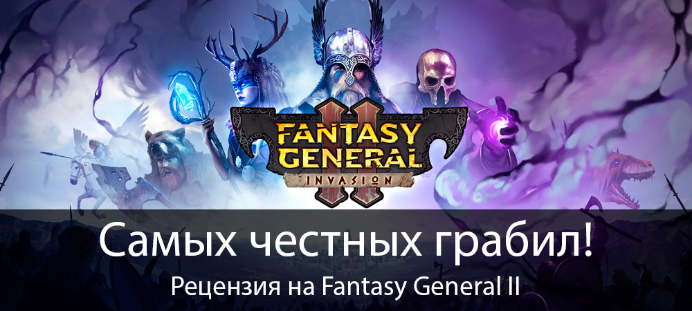 [Рецензия] Fantasy General 2 (PC)