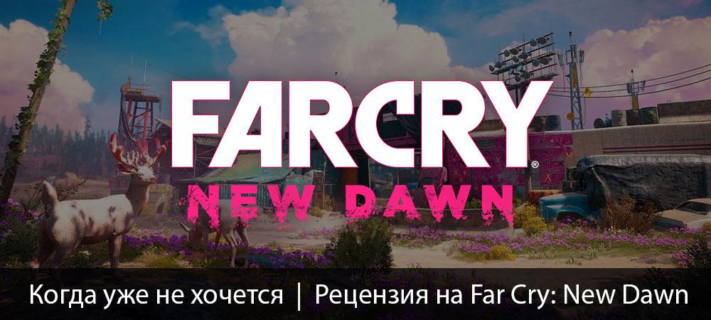 [Рецензия] Far Cry: New Dawn (PC)
