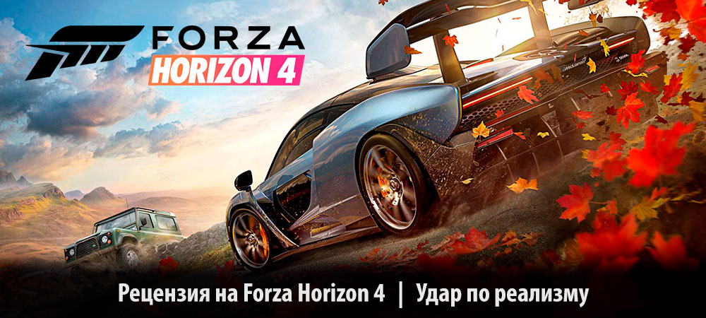 banner_st-rv_forzahorizon4_pc.jpg