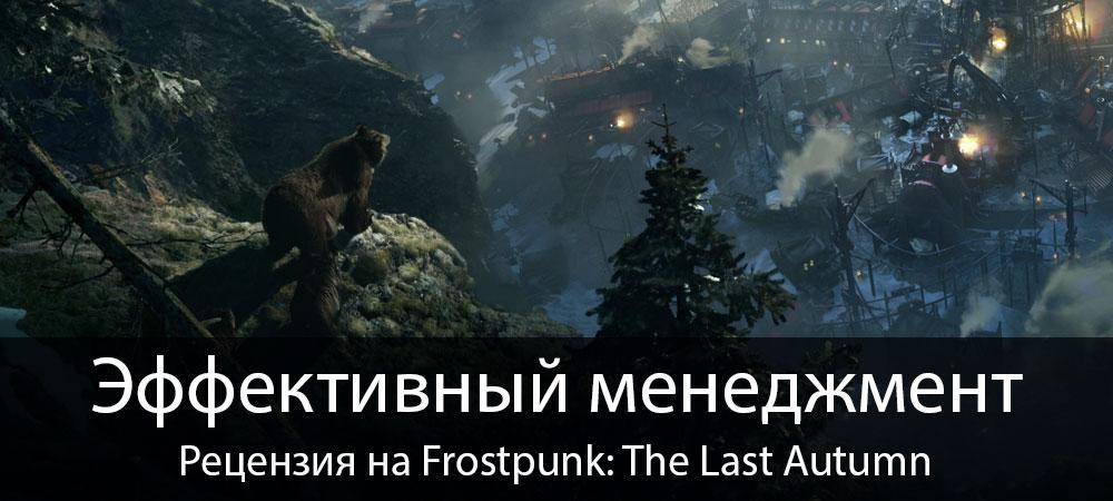 banner_st-rv_frostpunkthelastautumn_pc.j