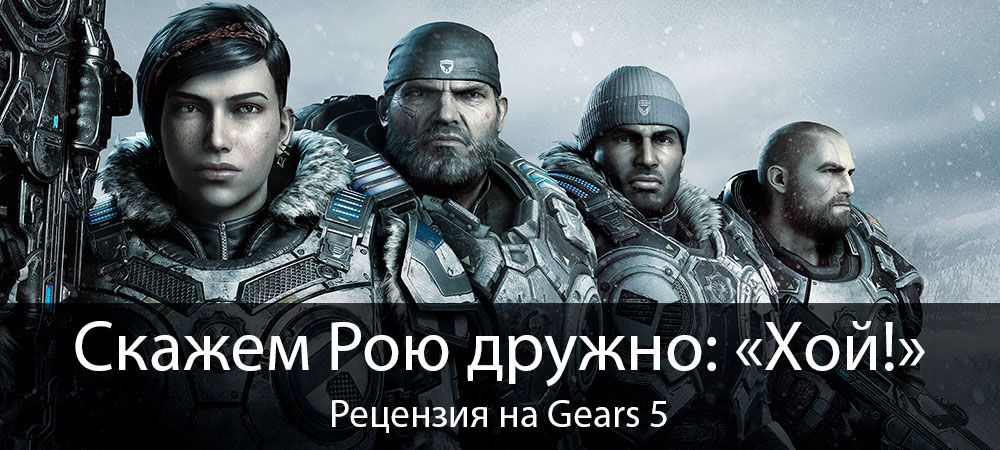 banner_st-rv_gears5_pc.jpg