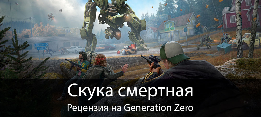 banner_st-rv_generationzero_pc.jpg