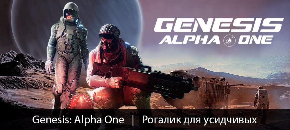 [Рецензия] Genesis: Alpha One (PC)