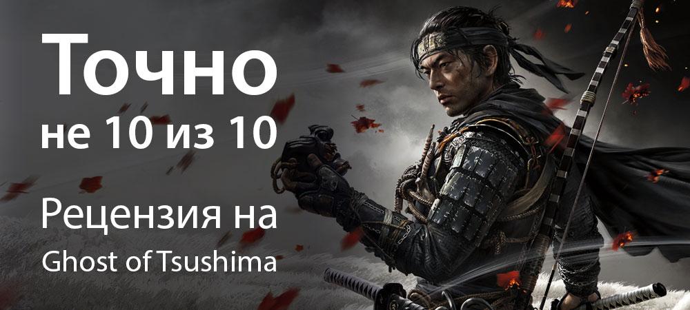 [Рецензия] «Призрак Цусимы» (Ghost of Tsushima) (PlayStation 4)
