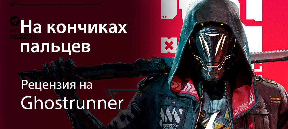 [Рецензия] Ghostrunner (PC)