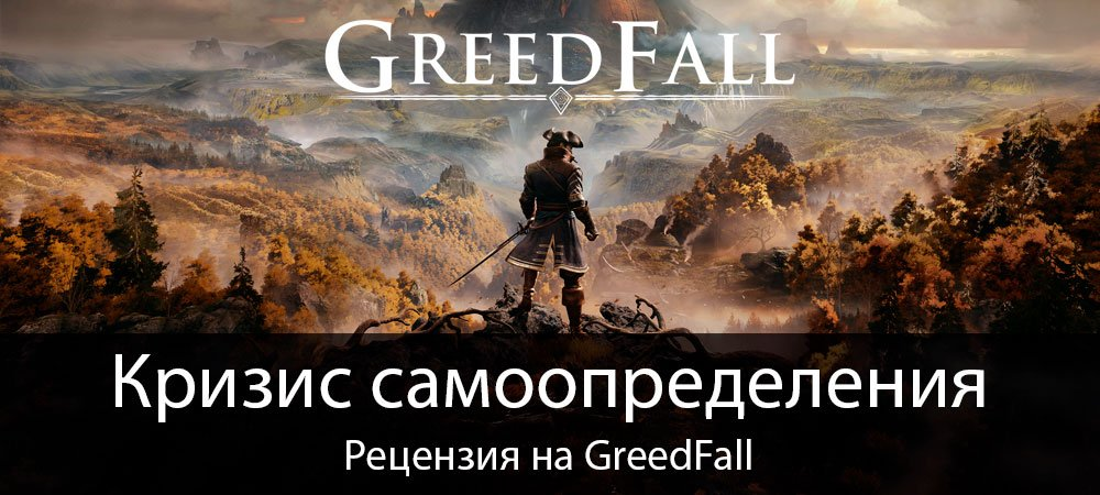 banner_st-rv_greedfall_pc.jpg