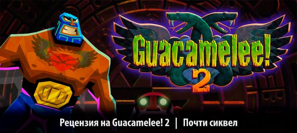 banner_st-rv_guacamelee2_pc.jpg
