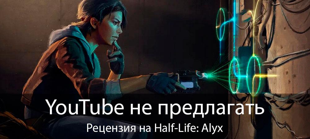 banner_st-rv_halflifealyx_pc.jpg