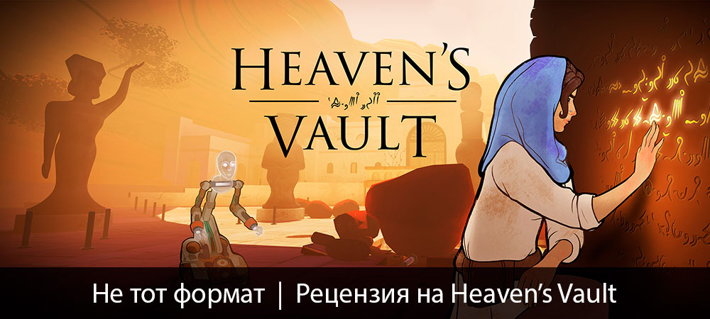 banner_st-rv_heavensvault_pc.jpg