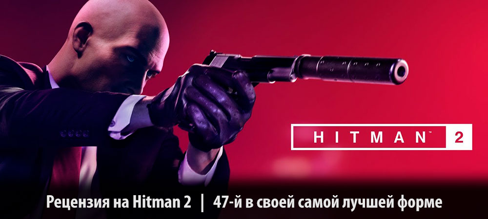 banner_st-rv_hitman2_pc.jpg