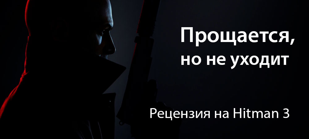 banner_st-rv_hitman3_pc.jpg