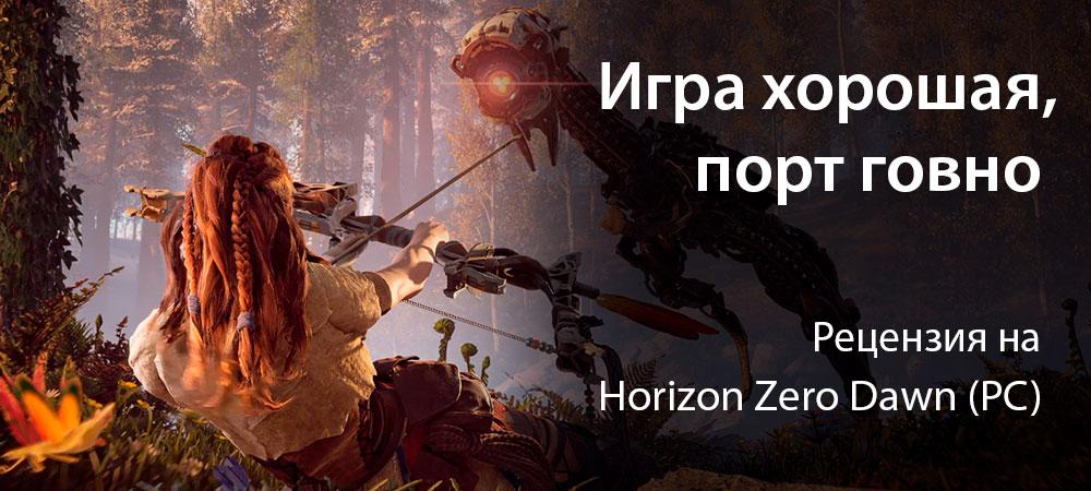 banner_st-rv_horizonzerodawn_pc.jpg