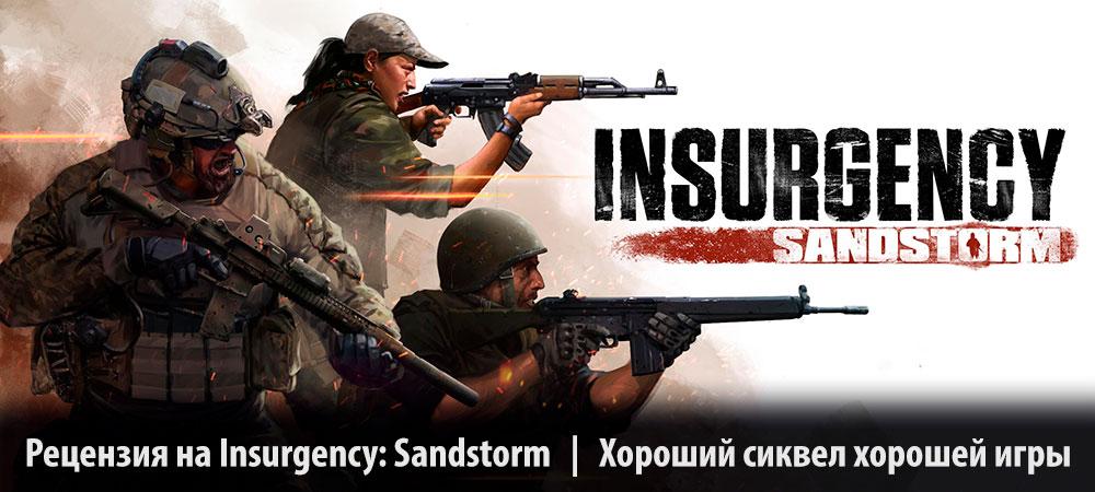 banner_st-rv_insurgencysandstorm_pc.jpg