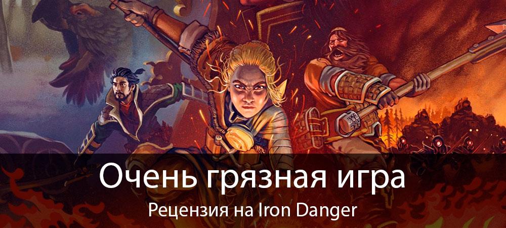 banner_st-rv_irondanger_pc.jpg