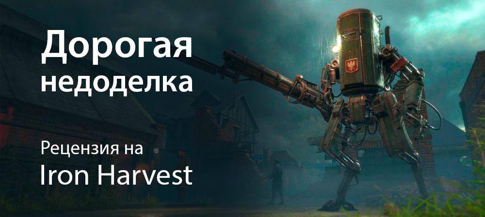 banner_st-rv_ironharvest_pc.jpg