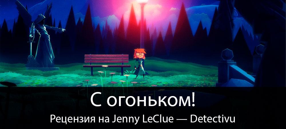 banner_st-rv_jennylecluedetectivu_pc.jpg