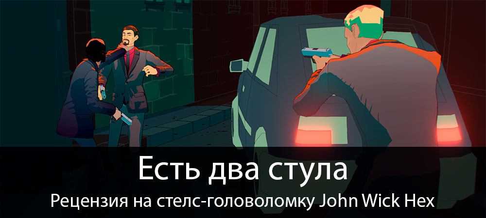 [Рецензия] John Wick Hex (PC)