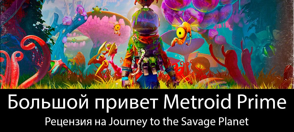 [Рецензия] Journey to the Savage Planet (PlayStation 4)