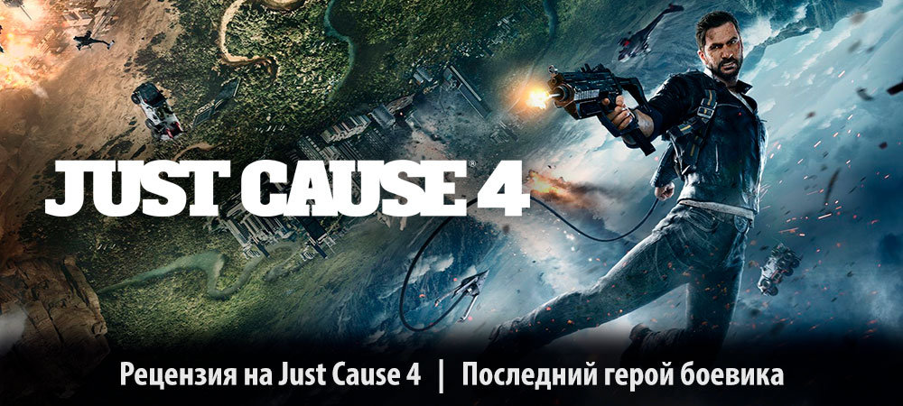 [Рецензия] Just Cause 4 (PC)