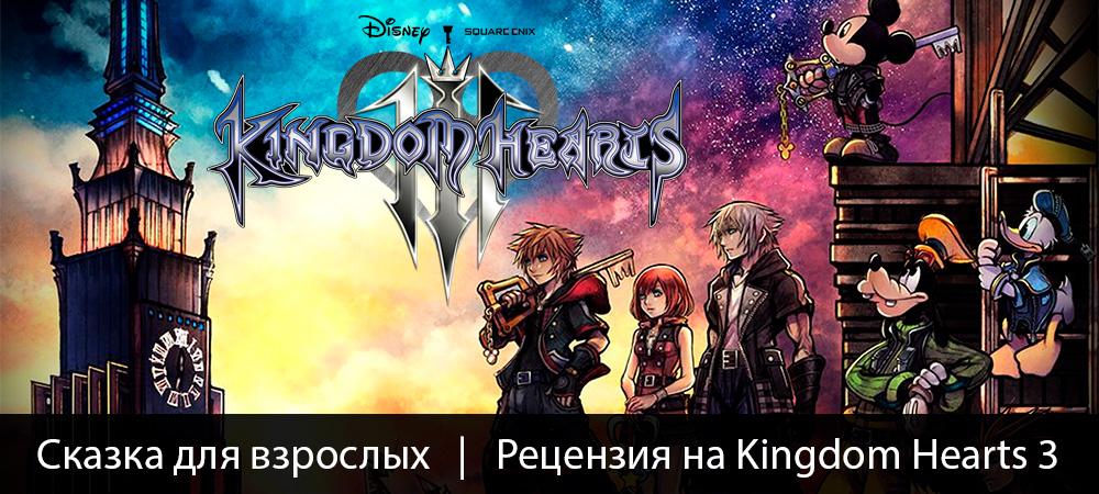banner_st-rv_kingdomhearts3_xo.jpg