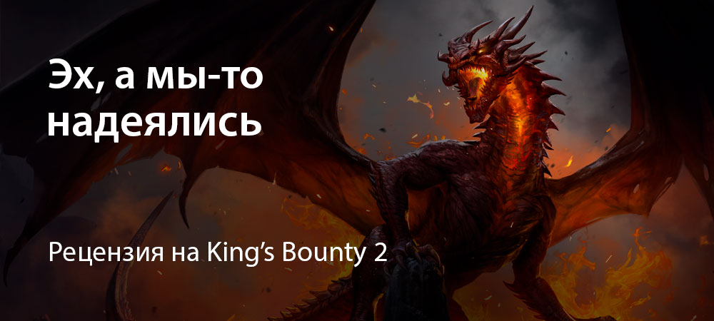 banner_st-rv_kingsbounty2_pc.jpg