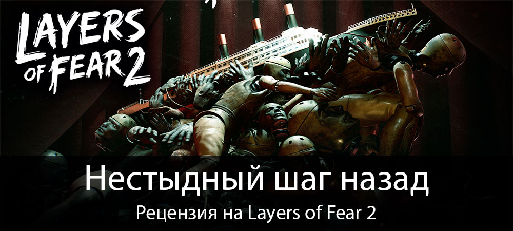 banner_st-rv_layersoffear2_pc.jpg